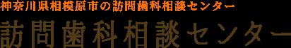 神奈川県相模原市で出張費0円・全ての治療保険適用の訪問歯科相談センター